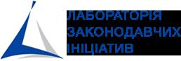 Лабораторія законодавчих ініциатив