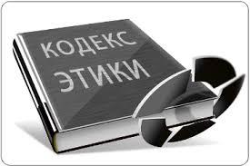 кодекс етики