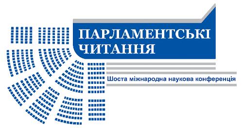 лого парламентські читання